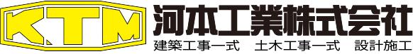 <KTM>河本工業株式会社